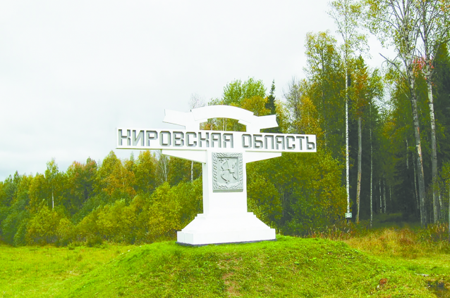 Фото Кировская область. Цифры и факты