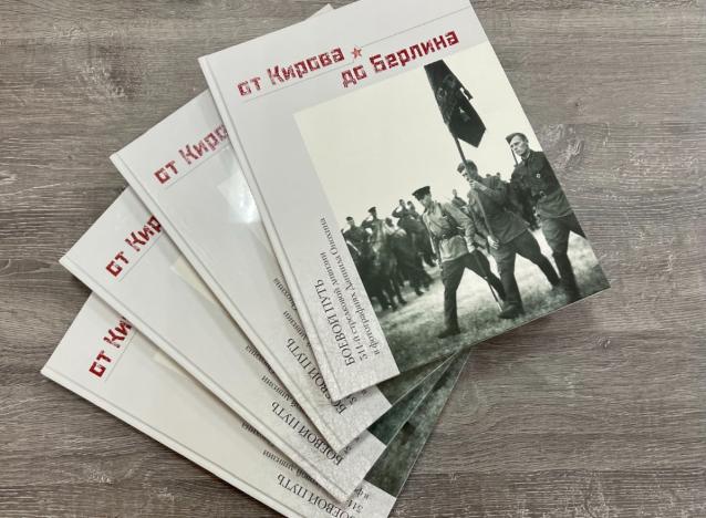 Фото Рахим Азимов передал в библиотеки области 150 экземпляров уникального фотоальбома «От Кирова до Берлина»