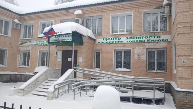 Фото В Кирове Центр занятости населения временно переедет в новое здание